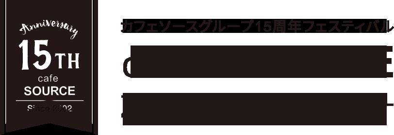cafe SOURCE カフェソースグループ15周年フェスティバル