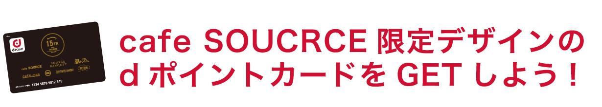 cafe SOURCE限定デザインのdポイントカードをGETしよう!