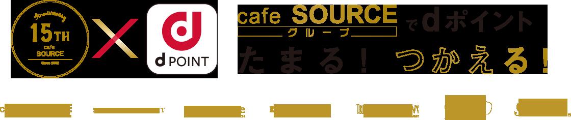 cafe SOURCEグループでdポイントでたまる!つかえる!