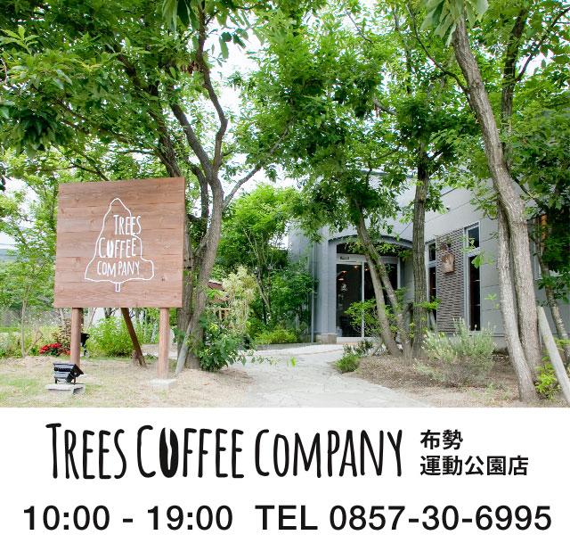 ツリーズコーヒーカンパニー布勢運動公園店